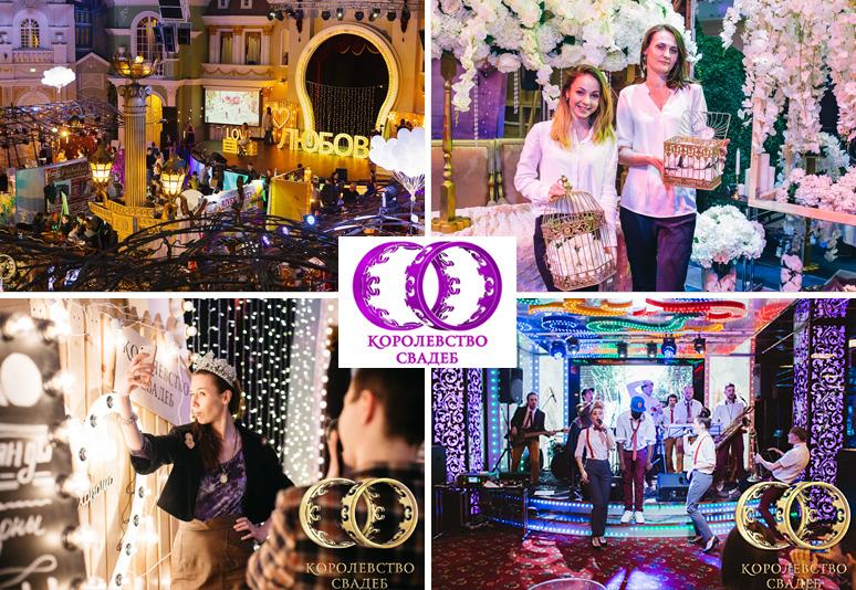 Свадебная выставка в москве 2018